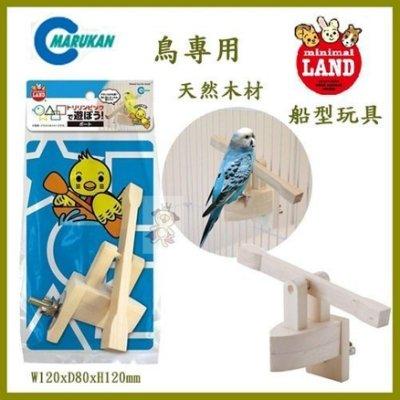 48小時出貨*WANG*日本Marukan《鳥專用-天然木材 船型玩具》MB-115