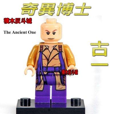 【積木反斗城】欣宏 369  古一   奇異博士  漫威  復仇者聯盟 袋裝 / 相容 樂高 LEGO  積木