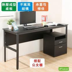 DFhouse  頂楓150公分電腦辦公桌+活動櫃