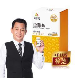 【人可和】好起床金薑黃-樟芝添加(30粒/盒)-好神好眠好氣色