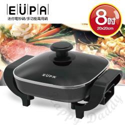 EUPA優柏8吋迷你電炒鍋多功能萬用鍋/電火鍋 TSK-2235