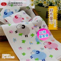 可愛綿羊紗布童巾/小毛巾 (12條裝 整打優惠價)   【台灣興隆毛巾製】雙層織造/一面紗一面毛巾圈