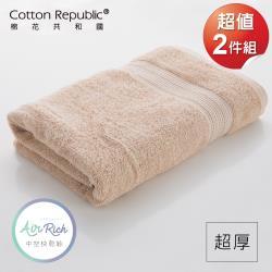 棉花共和國-中空快乾浴巾2件組(駝色)