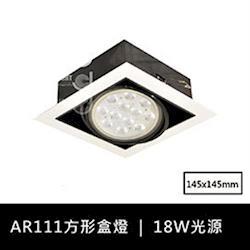 【光的魔法師 Magic Light】雙色AR111方形有邊框盒燈 單燈 (含18W聚光型燈泡)
