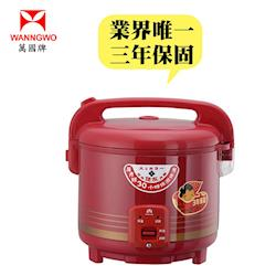 萬國牌10人份 紅電子鍋 (NS-1807S)