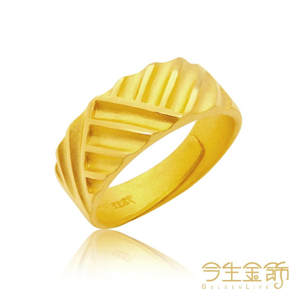 【今生金飾】無懼男戒 黃金戒指