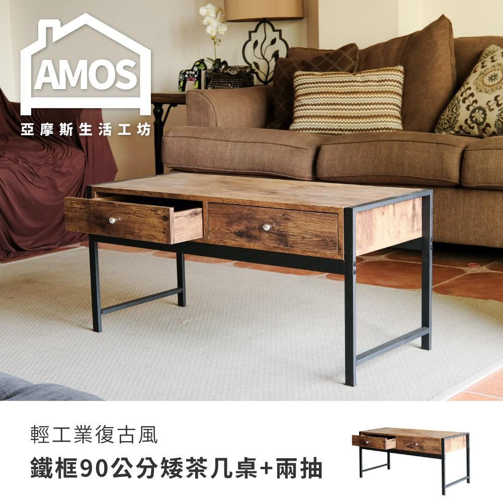 Amos 亞摩斯 輕工業復古風鐵框90公分矮茶几桌+兩抽屜 DCA048