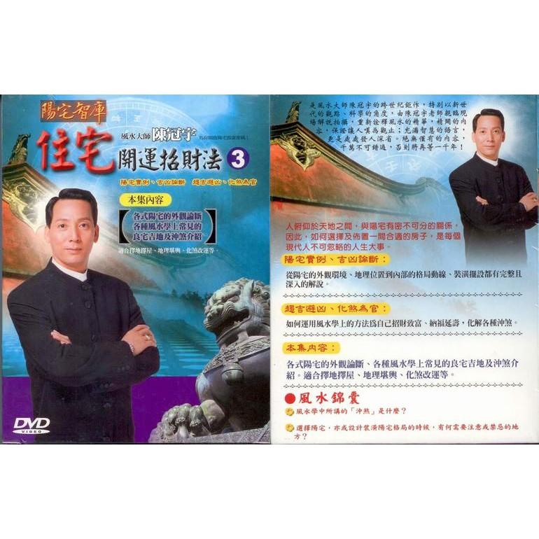 陳冠宇 住宅開運招財法(第三集) DVD(福盛購物中心)