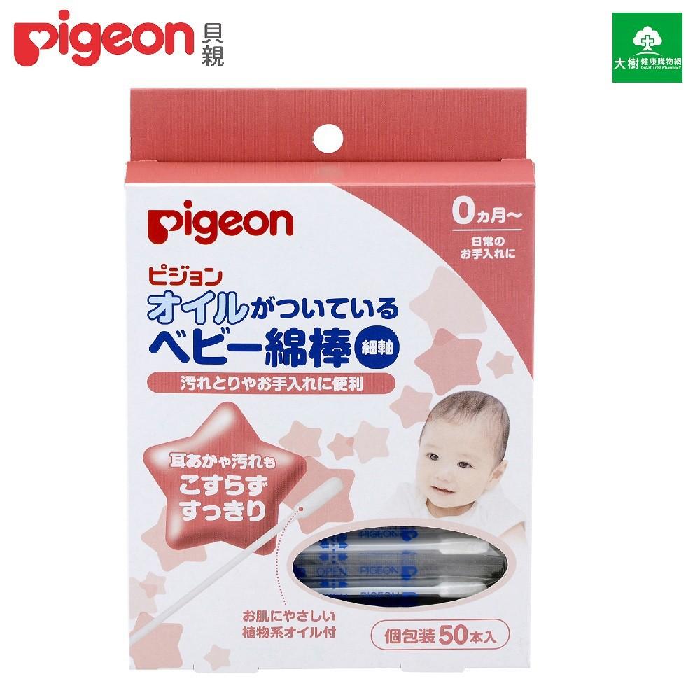 Pigeon 貝親 含油棉棒50入 大樹