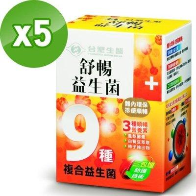 台塑生醫 舒暢益生菌 30包入 5盒