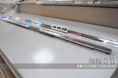 【翔浜車業】日本㊣NWB 喜美九代 CIVIC9代 9.5代 雨刷條組(撥水對應)