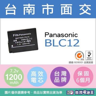 【台南市面交】Panasonic DMW-BLC12E BLC12 鋰電池 GH2 G5 G6 G7 G8 GX8