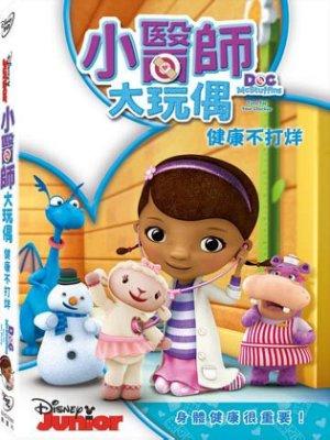 [DVD] - 小醫師大玩偶:健康不打烊 DOC Mcstuffins: Time for you  ( 得利公司貨 )