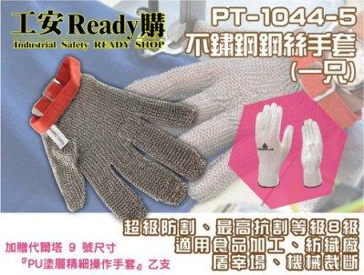 工安READY購 不鏽鋼鋼絲手套 超級防割 耐割等級八 適用紡織 機械裁斷 屠宰場 單一尺寸 (贈PU手套)