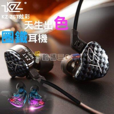 數碼三c 【正品授權】送收納包 現貨 KZ ZST PRO 專業圈鐵 入耳式 炫彩 碳纖維 HIFI 重低音線控耳機
