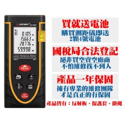 【買就送電池】 測距儀 紅外線測距儀  雷射測距儀 雷射尺  室內設計 水電 泥作 木作 設計師 國稅局登記合法廠商
