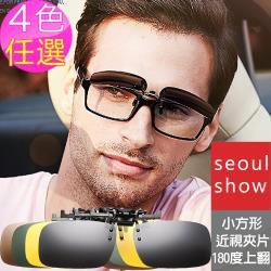 Seoul Show首爾秀 小方形近視夾片掛片太陽眼鏡墨鏡UV400180度可掀式