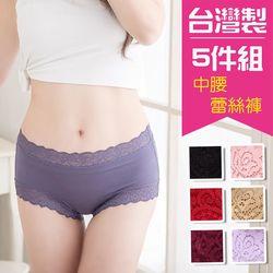 【席艾妮SHIANEY】女性蕾絲中腰褲 Tactel纖維 台灣製造 No.5888(5件組)