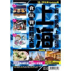 上海食玩買終極天書2018-19版全新Update版( 七寶 朱家角 上海近郊 )