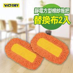 【VICTORY】靜電方型棉紗拖把替換布#1025066(2入)