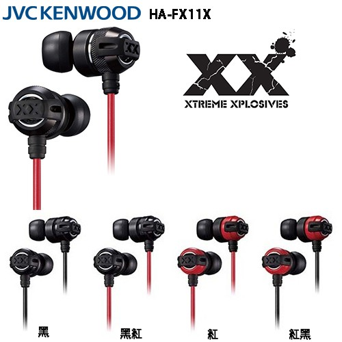 JVC HA-FX11X 重低音加強版 XX系列 耳道式耳機,公司貨一年保固