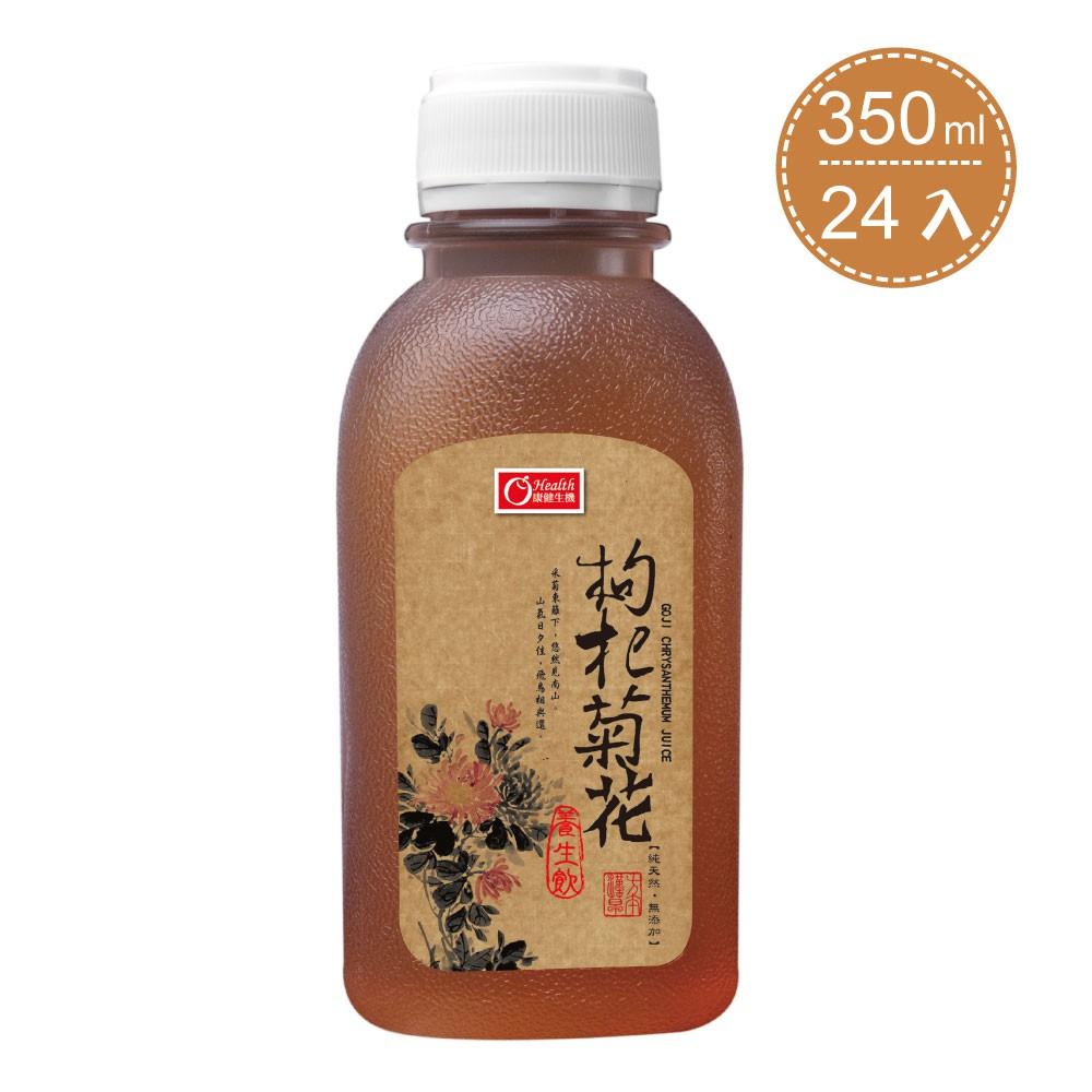 【康健生機】 枸杞菊花飲24入(350ml/瓶)