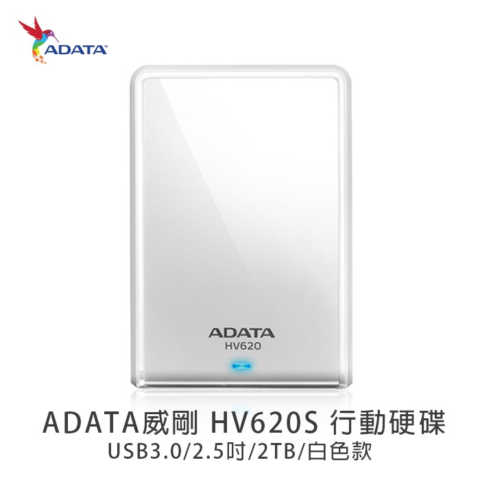 【威剛】PS4專用 ADATA威剛 HV620S 2TB 白 行動硬碟