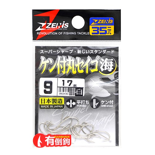 [ ZENIS ] 鉤 ケン付丸セイゴ白 釣鉤 魚鉤 背刺 丸勢 丸世 日本鉤