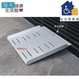 【台北無障礙 海夫】單片式斜坡板 攜帶平面式輪椅梯(長60cm、寬76cm、高5cm)