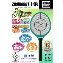 《2入超值組》【日象】大力式電池式捕蚊拍 電蚊拍 ZOM-2100