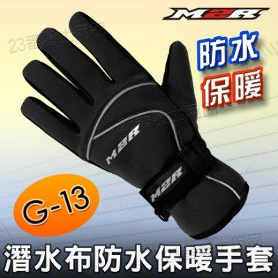 M2R G13 防水手套 機車手套 黑 三層 潛水布|23番 防水 保暖 防風 刷毛內裡 保暖手套