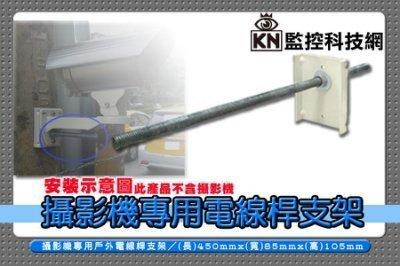 監視器電線桿支架 水泥電線桿專用 攝影機支架 監視器腳架 防護罩 鏡頭支架 攝影頭支架