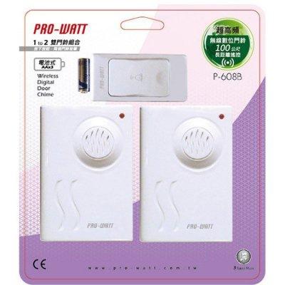 ☆ID物聯舖☆PRO-WATT 超高頻無線數位門鈴 雙門鈴組(P-608B)