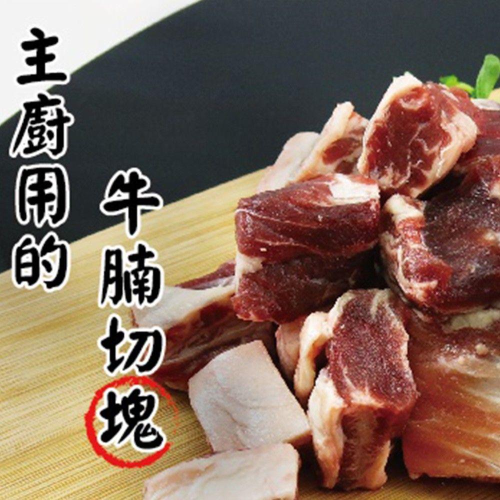 小林市場 - 主廚常用 鮮牛腩切塊-400g/包