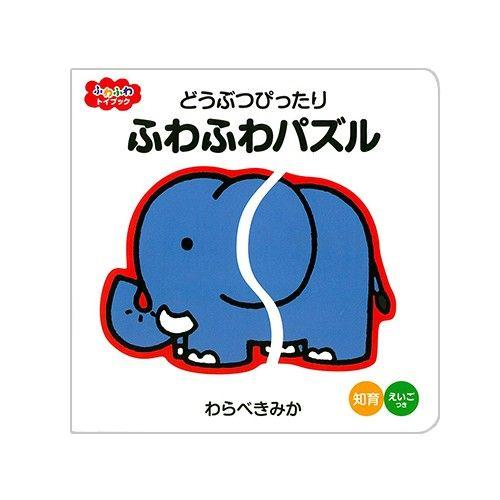 泡棉拼圖書-動物