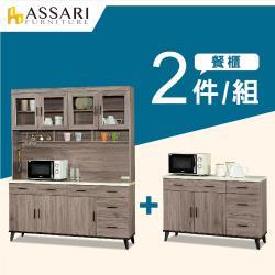 ASSARI-麥汀娜5.3尺仿石面餐櫃二件組(全組+4尺下座)