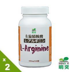 明奕-左旋精胺酸(30粒/瓶)-2瓶