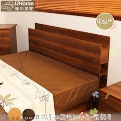 UHO 日式收納6尺雙人加大床頭片-胡桃、原木色