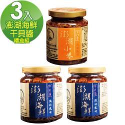 hiway.澎湖海味 澎湖海鮮干貝醬禮盒(微辣x2+小卷x1)