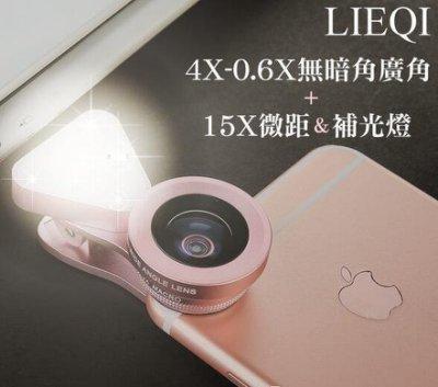 數碼三C LIEQI最新款 原廠正品 補光燈+無暗角廣角鏡頭+ 補光燈+0.4X超廣角鏡頭+15X微距
