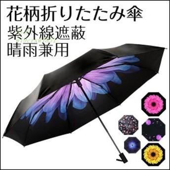 折り畳み傘 日傘 紫外線遮蔽 花柄 UV 晴雨兼用 男女兼用 軽量 超撥水 遮熱 撥水加工 遮光 折りたたみ 頑丈な8本骨 日傘 紫外線対策 遮光