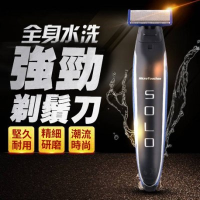 美國TV熱賣款SOLO造型刀頭刮鬍刀 全機防水設計男士經典電動充電剃鬍刀
