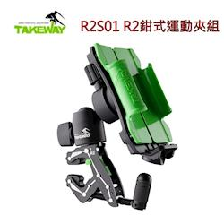 TAKEWAY R2鉗式運動夾+TPH03運動手機座~含運動攝影機轉接座for Gopro