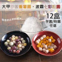 一等鮮大甲芋圓番薯圓300g/波霸七彩粉圓250g任選12盒