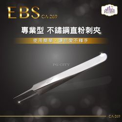 EBS 專業型 410不锈鋼不鏽鋼直粉刺夾 CA-269 (一入) ( PG CITY )