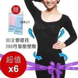 超值福袋280D魔術按摩凹凸長版暖暖塑身衣6件組加碼送冰毛巾