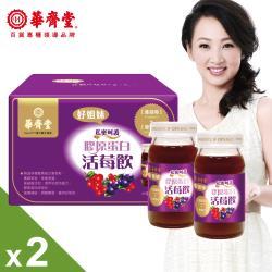 【華齊堂】膠原蛋白活莓飲磚盒(60ml/6入)X2盒