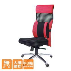 GXG 高背美臀 電腦椅 (無扶手/大腰枕) TW-171 LUANH