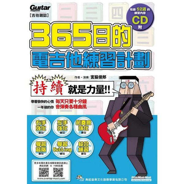 【全館折300】全新《365日的電吉他練習計劃》附CD 吉他教材 吉他樂譜 吉他譜