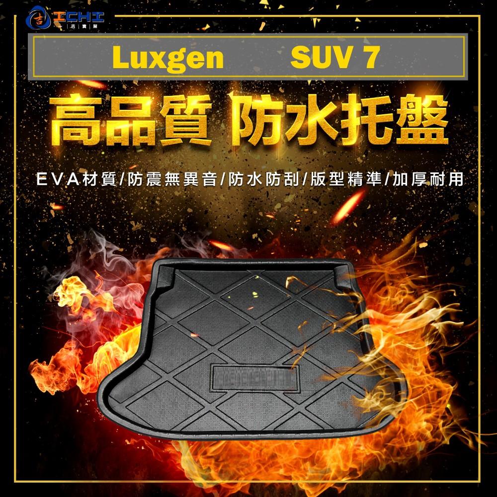 【一吉】11-19年 Luxgen U7防水托盤/EVA材質 U7後車廂墊 後箱墊 U7車箱墊 行李墊 車廂墊 置物墊